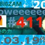 ロト7 411 東京 セット球 2021.03.19 BIGZAM 攻撃‼️へ 卒業したい