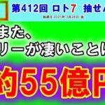 """ろんのすけ超""""的中予想【ロト7】第412回  抽せん結果!!  ※1等該当なし➡➡キャリーオーバー約55億円発生中!!!"""