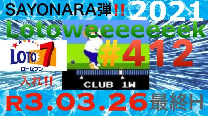 ロト7 412 東京 セット球 2021.03.26 最終戦SAYONARA弾‼️前回当選1口‼️
