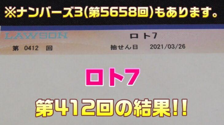 ロト7(第412回)を5口 & ナンバーズ3(第5658回)をストレートで3口購入した結果