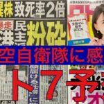 ロト7の予想とロト6の結果発表と解説❣️東日本大震災発生から10年を迎えます。陸海空自衛隊は直後から約10万人が災害派遣に投入され人命救助や遺体収容、原発事故対応、被災者支援などにあたった、ありがとう