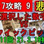 【ロト7】宝くじ攻略 第9弾クイックピックと選んだ数字どっちが良いの?