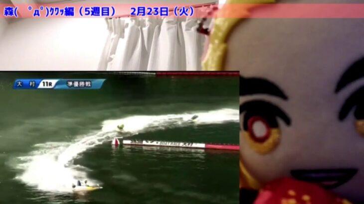 【ボートレース】ギャンバト‼第9話‼選んだレースでギャンブル勝負‼自分を信じた結果…どうなる⁉