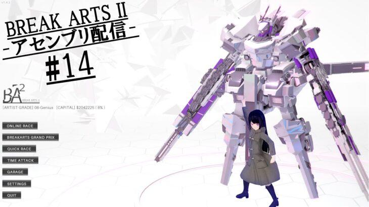 【Break Arts 2】オッズも馬場もない、あるのは機械と弾丸【ただのチャンネル】