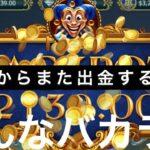 [DAY135]バカラは勝てるギャンブルなのか⁉️