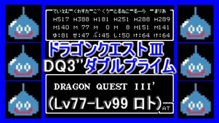 """DQ3""""ドラゴンクエスト3 ダブルプライム (Lv77-Lv99 ロト) Tomoyoshi Inoue TM"""