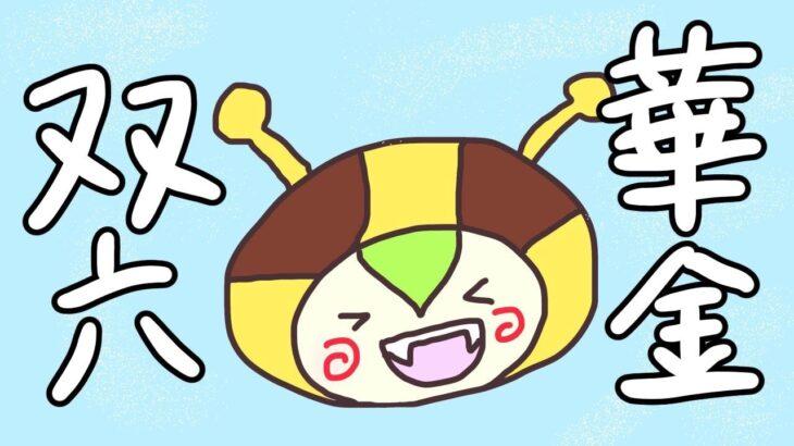【DQX】双六ギャンブル!本日は2戦!