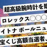 宝くじロト高額当選者/株FXトレーダー【超高級腕時計を買ってみた】