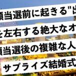 宝くじロト高額当選者/株FXトレーダー【高額当選前に起きる出来事】