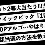 宝くじロト高額当選者/株FXトレーダー【ミニロト2等クイックピック大当たり】