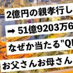 宝くじロト高額当選者/株FXトレーダー【親孝行に2億円使ってみた】