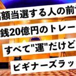 宝くじロト高額当選者/株FXトレーダー【種銭20億トレード 運要素 前世 思考術】
