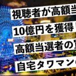 宝くじロト高額当選者/株FXトレーダー【ホテル暮らしの日常…2021/03/06】
