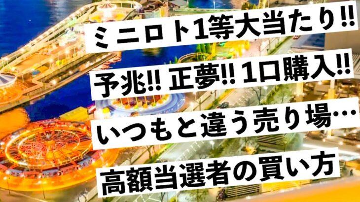 宝くじロト高額当選者/株FXトレーダー【ホテル暮らしの日常…2021/03/08】