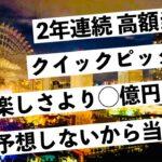 宝くじロト高額当選者/株FXトレーダー【ホテル暮らしの日常…2021/03/09】