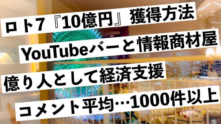 宝くじロト高額当選者/株FXトレーダー【ホテル暮らしの日常…2021/03/10】