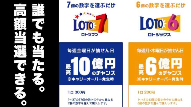 宝くじ高額当選者/株FXトレーダー【ロト6ロト7『2つのルールだけ』で億り人】