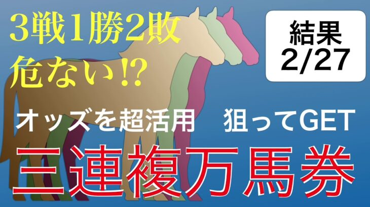 オッズを超活用狙ってGET三連複万馬券 【2/27結果報告】