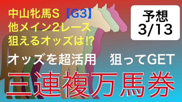 オッズを超活用狙ってGET三連複万馬券 【3/13予想】