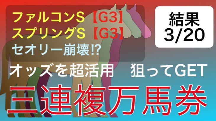 オッズを超活用狙ってGET三連複万馬券 【3/20結果報告】