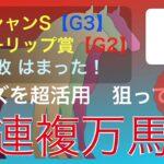 オッズを超活用狙ってGET三連複万馬券 【3/6結果報告】
