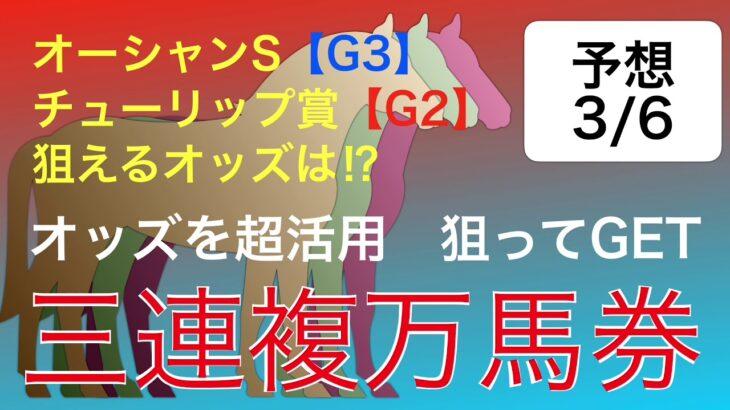 オッズを超活用狙ってGET三連複万馬券 【3/6予想】