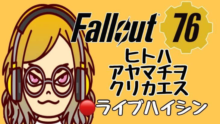【🔴LIVE PS4🇯🇵】Fallout76…ロトでも当たらないものか💴…垂れ流し配信