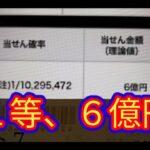 【LOTO7】抽選日3月5日【ロト7】