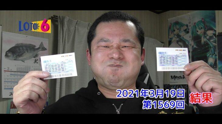 【LOTO6】ロト6 2021年3月19日 結果