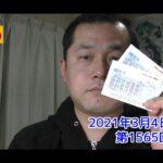 【LOTO6】ロト6 2021年3月4日 結果