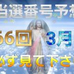 日本 LOTTO6(1566回)当選番号の予想 ロト6 3月8日(月曜日)対応ロト6攻略法。悩まずにただ1回を提案します! 200円の幸せ^^