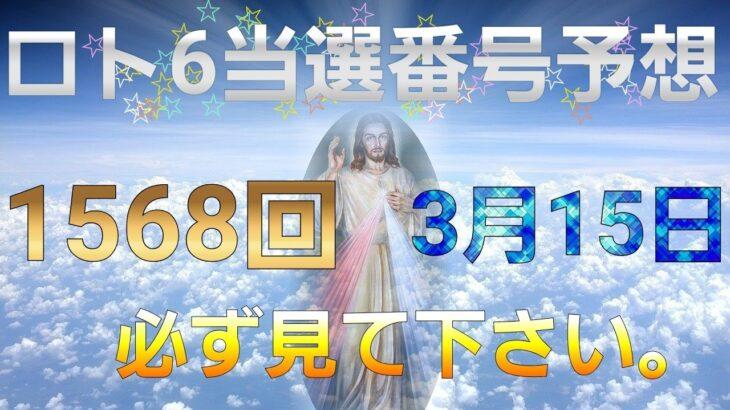 日本 LOTTO6(1568回)当選番号の予想 ロト6  3月15日(月曜日)対応ロト6攻略法。