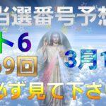 日本 LOTTO6(1569回)当選番号の予想 ロト6  3月18日(木曜日)対応ロト6攻略法。悩まずにただ1回を提案します! 200円の幸せ^^