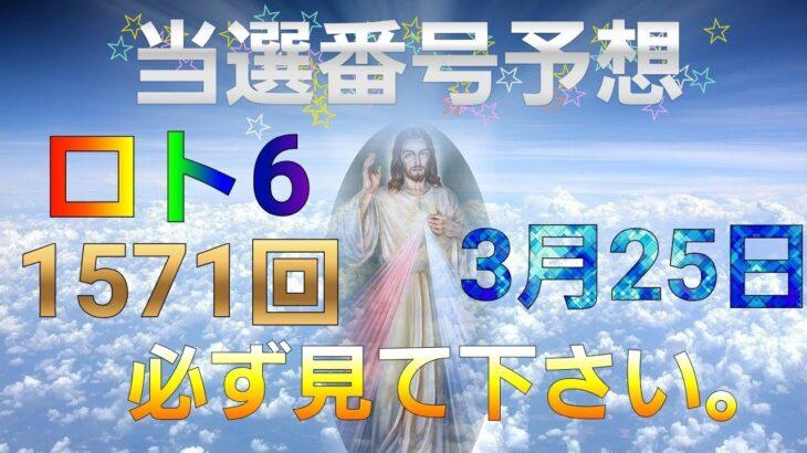 日本 LOTTO6(1571回)当選番号の予想 ロト6   3月25日(木曜日)対応ロト6攻略法。悩まずにただ2回を提案します! 200円の幸せ^^