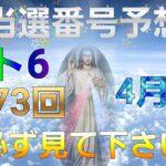 日本 LOTTO6(1573回)当選番号の予想 ロト6 4月1日(木曜日)対応ロト6攻略法。悩まずにただ2回を提案します! 200円の幸せ^^