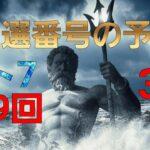 日本 LOTTO7(409回)当選番号の予想 ロト7 3月5日(金曜日)対応ロト7攻略法。悩まずにただ1回を提案します! 300円の幸せ^^