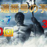 日本 LOTTO7(410回)当選番号の予想 ロト7 3月12日(金曜日)対応ロト7攻略法。悩まずにただ1回を提案します! 300円の幸せ^^
