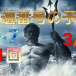 日本 LOTTO7(411回)当選番号の予想 ロト7 3月19日(金曜日)対応ロト7攻略法。悩まずにただ1回を提案します! 300円の幸せ^^