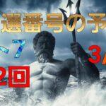 日本 LOTTO7(412回)当選番号の予想 ロト7  3月26日(金曜日)対応ロト7攻略法。悩まずにただ2回を提案します! 300円の幸せ^^
