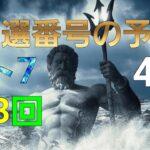 日本 LOTTO7(413回)当選番号の予想 ロト7  4月2日(金曜日)対応ロト7攻略法。悩まずにただ2回を提案します! 300円の幸せ^^