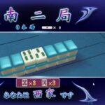 (2201)  ギャンブル卓で荒稼ぎしてやるぜ!【 ネット麻雀MJ】