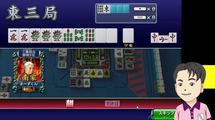 (2210)  ギャンブル卓で荒稼ぎしてやるぜ!【 ネット麻雀MJ】