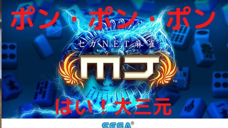 MJ麻雀 ギャンブル卓 大三元