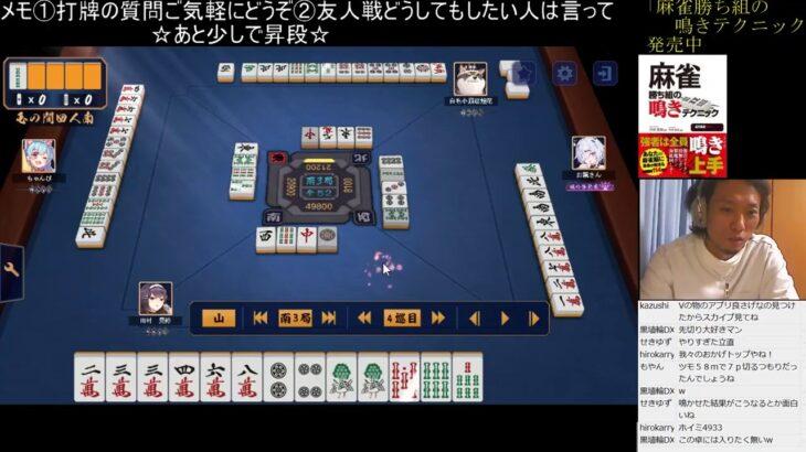 【雀聖・玉の間打ちます】~麻雀・ギャンブルの事ならなんでも聞いてね~【人生相談・麻雀相談・恋愛相談受付中】【天鳳・雀魂・麻雀プロ・Mリーグ・VTuber】