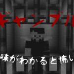 意味がわかると怖い話 ギャンブル #バズれ #意味怖#マイクラ#意味がわかると怖い話#怖い話#ホラー#Minecraft#ギャンブル#長編#コメントしてくださいお願いします#4K#最高画質