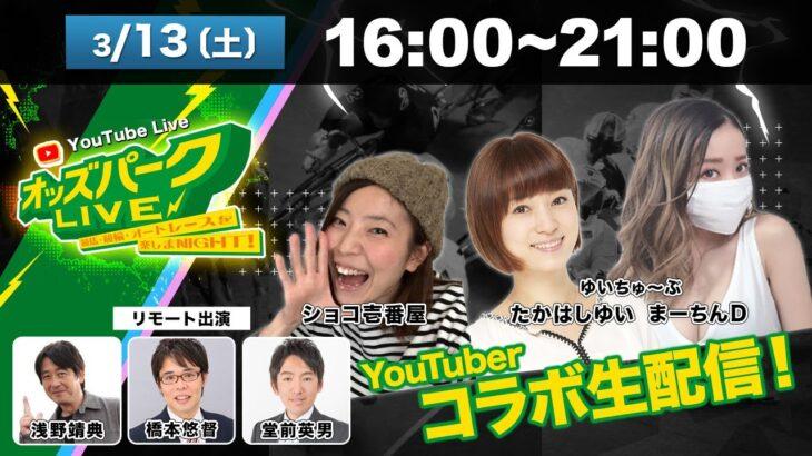 【競馬・競輪・オートレースを楽しまNIGHT!<オッズパークLIVE>】2021年3月13日(土)  16:00~21:00