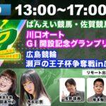 【競馬・競輪・オートレースを楽しまNIGHT!<オッズパークLIVE>】2021年3月6日(土)  13:00~17:00