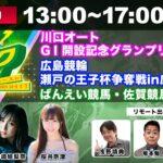 【競馬・競輪・オートレースを楽しまNIGHT!<オッズパークLIVE>】2021年3月7日(日)  13:00~17:00
