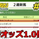 【Nintendo Switch版ダービースタリオン#56】単勝オッズ1.0倍!!大物きたか!?