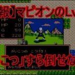 【俺得ゲーム実況】ロトの伝説を体感せよPart2【ファミコン&スーパーファミコン ドラゴンクエストⅠⅡⅢ】